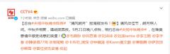 央视2021中秋晚会嘉宾阵容 央视中秋晚会直播时间入口:CCTV1 CCT