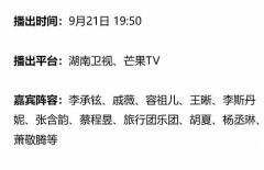 湖南卫视中秋之夜阵容官宣 2021湖南中秋晚会直播观看入口:湖南