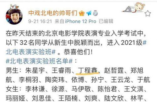 网曝丁程鑫考入北电表演实验班 丁程鑫小我材料演艺经历介绍