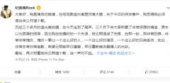 纪焕博发文道歉是什么情况 罗云熙受伤严重吗最新回应
